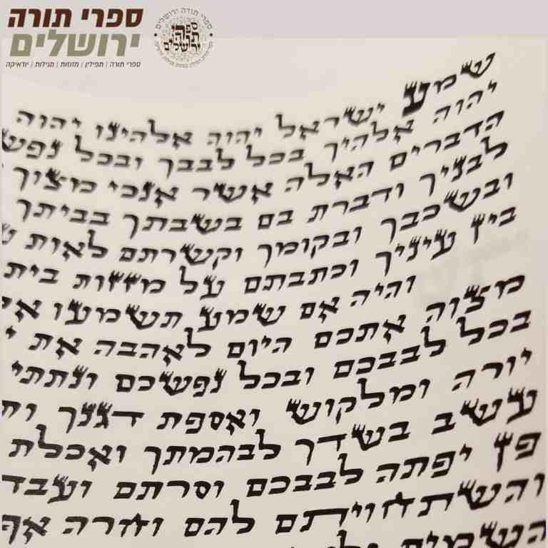 ספרי תורה ירושלים