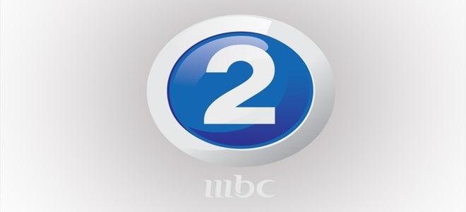 تردد قناة Mbc 2 الجديد 2020 على نايل عرب سات كنوزي
