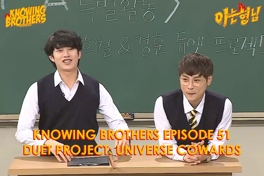 Nonton streaming online & download Knowing Bros eps 51 Spesial Duet Project: Universe Cowards subtitle bahasa Indonesia