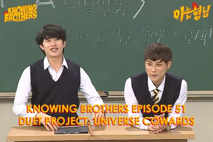 Knowing Brothers eps 51 – Duet Project: Universe Cowards