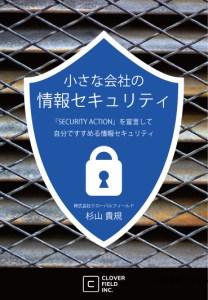小さな会社の情報セキュリティ