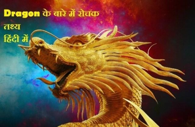 dragon in hindi
