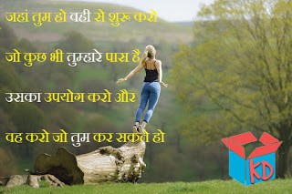 Success life inspire thoughts in hindi