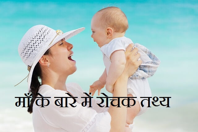 information about mother in hindi