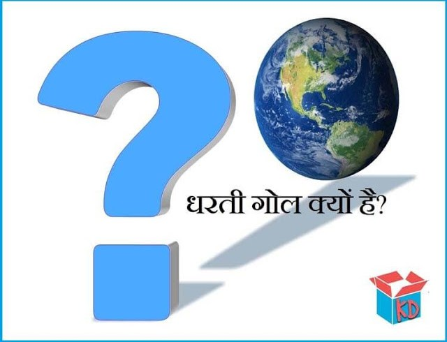 Amazing Facts About earth In Hindi