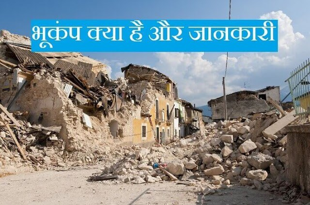 Information About earthquake in hindi