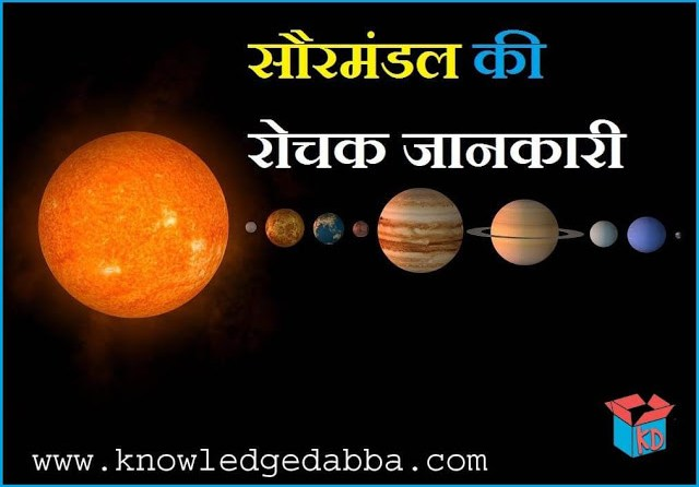 Information About Solar System In Hindi