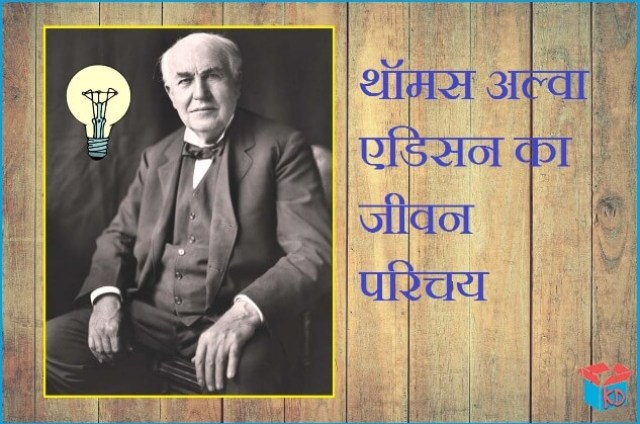 biography of thomas alva edison in hindi