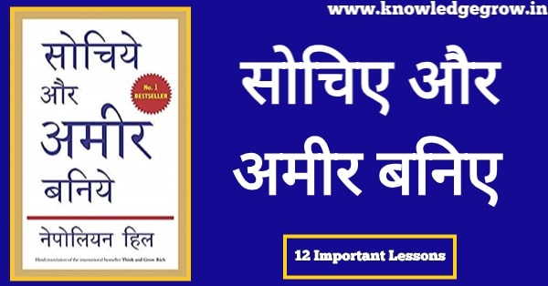 Think and Grow Rich Book Summary in Hindi