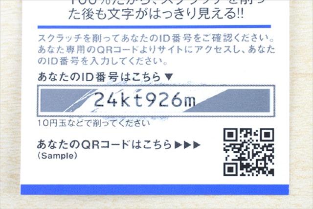 【小松総合印刷】のスクラッチはシリアル印字も対応できます