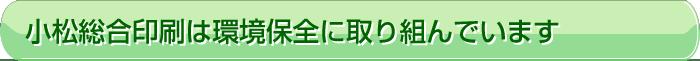 小松総合印刷は環境保全に取り組んでいます