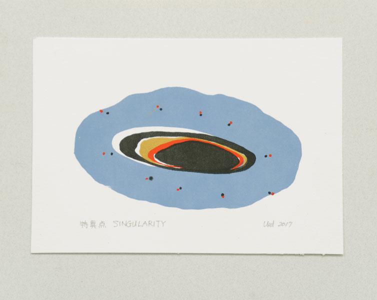 "Minaru Ueda ""Singurality"" 5 1/4"" x 8 1/4"" Serigraph"