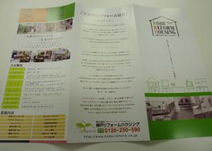 神戸リフォームハウジング 会社案内