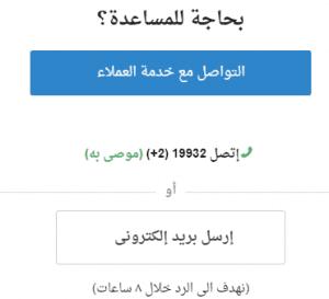 رقم خدمة عملاء سوق كوم مصر