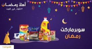 عروض شهر رمضان من جوميا