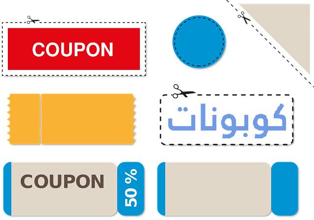 موقع كوبونات تخفيض يوفر لك رموز ترويجية تصل حتى 80% مجانًا