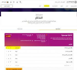 التسجيل للحصول على تذاكر اكسبو 2020 دبي