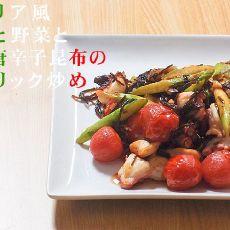 イタリア風タコと野菜と甘辛唐辛子昆布のガーリック炒め