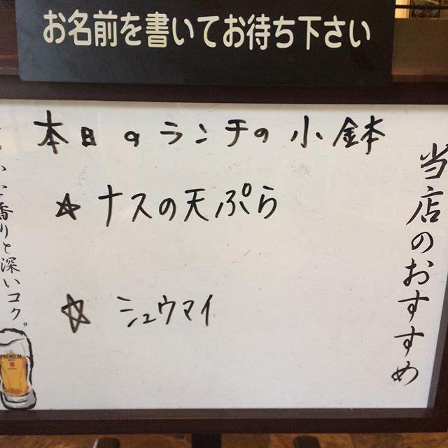 今日のランチナスの天ぷらシュウマイtoday lunch menus!#kodamatei #JAPAN #UDON #SOBA #Aichi #樹神亭 #愛知県 #安城市 - from Instagram