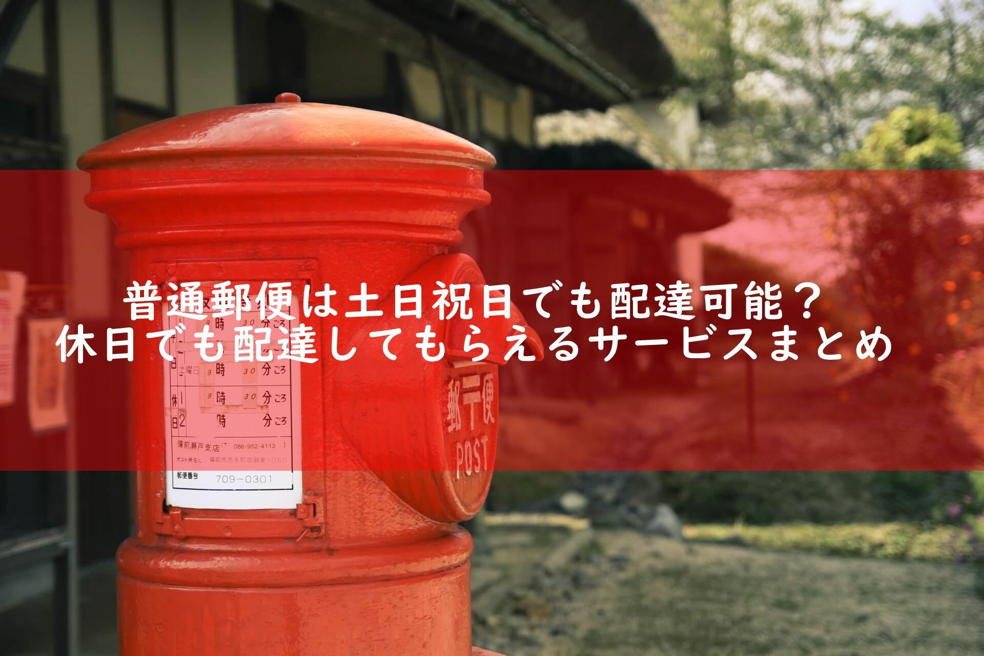 普通郵便は土日祝日