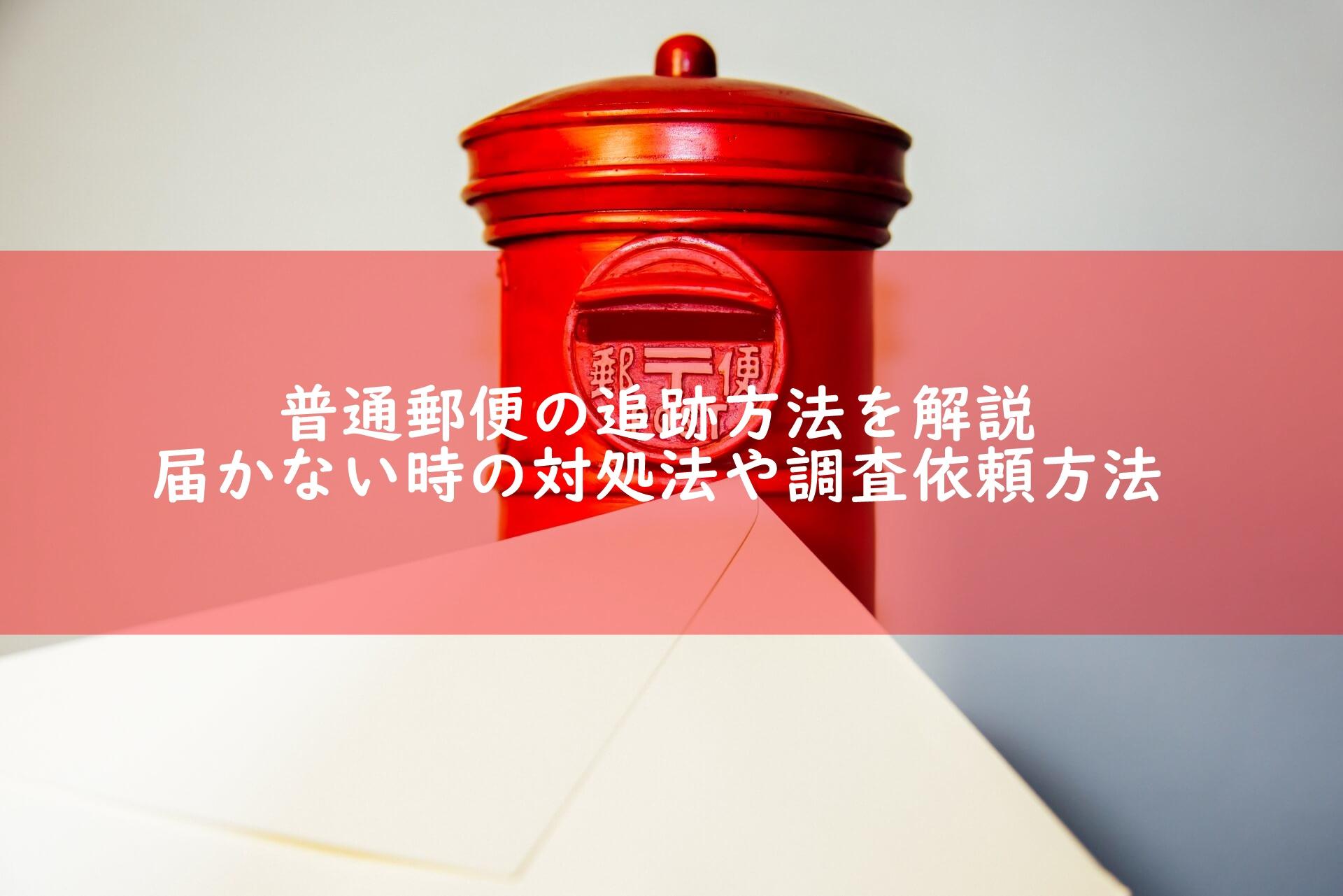 普通郵便の追跡方法を解説|届かない時の対処法や調査依頼方法