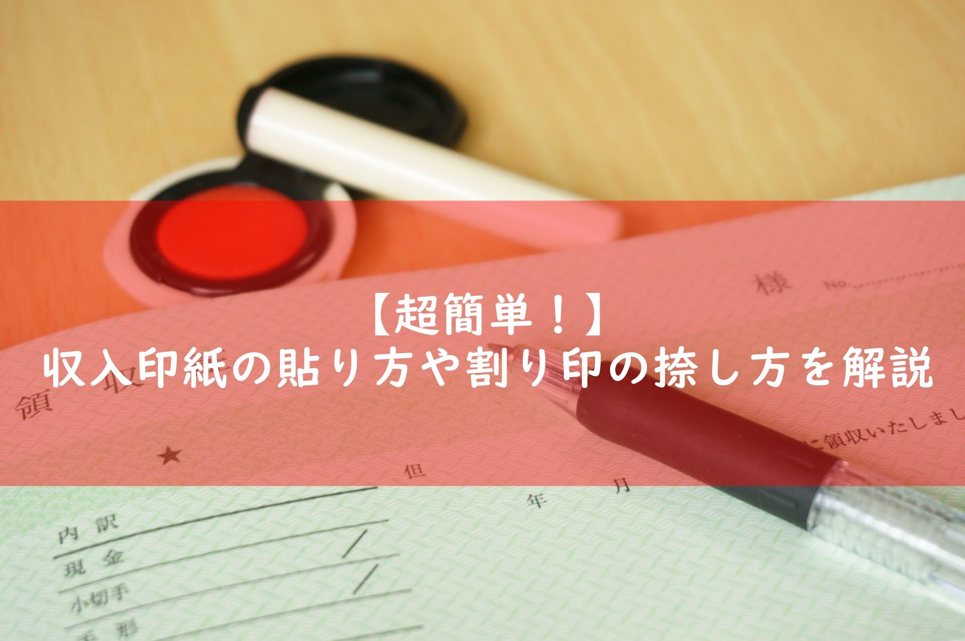収入印紙の貼り方や割り印の捺し方を解説