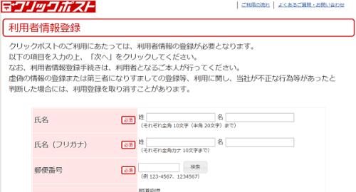クリックポスト専用サイトの利用者情報登録