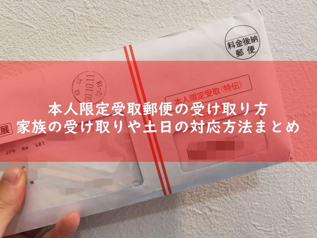 本人限定受取郵便は家族では受け取れない!?必要な身分証や土日の配達や受け取り方