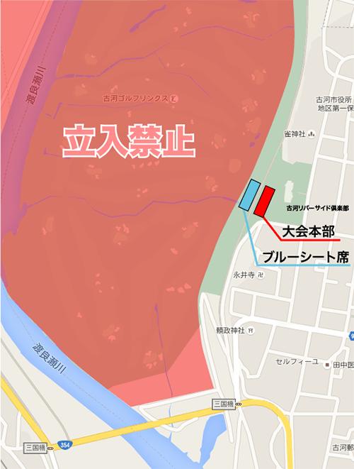 古河花火大会立入禁止区域マップ