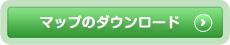 マップのダウンロードボタン