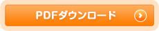 PDFダウンロードボタン