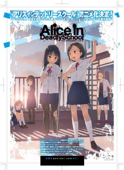 Alice in Deadly School the Animation