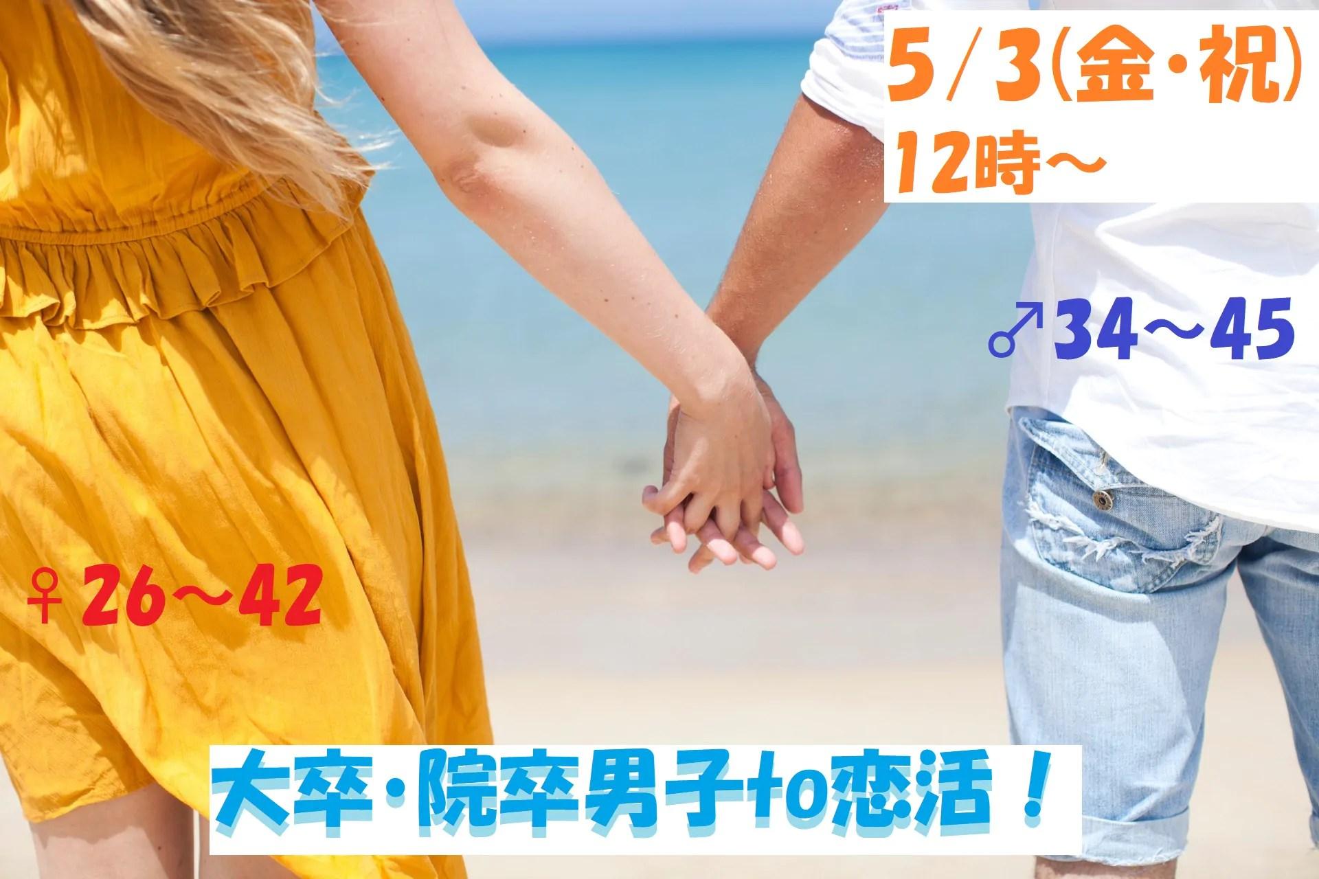 【終了】5月3日(金・祝)12時~【男性34~45歳,女性26~42歳】大卒・院卒男子to恋活!