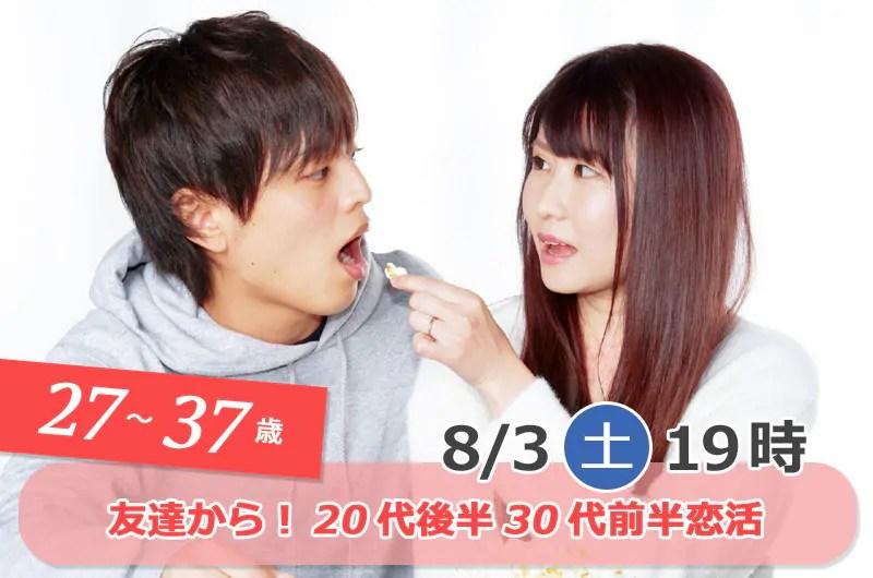 【終了】8月3日(土)19時~【27~37歳】友達から!!20代後半30代前半恋活!