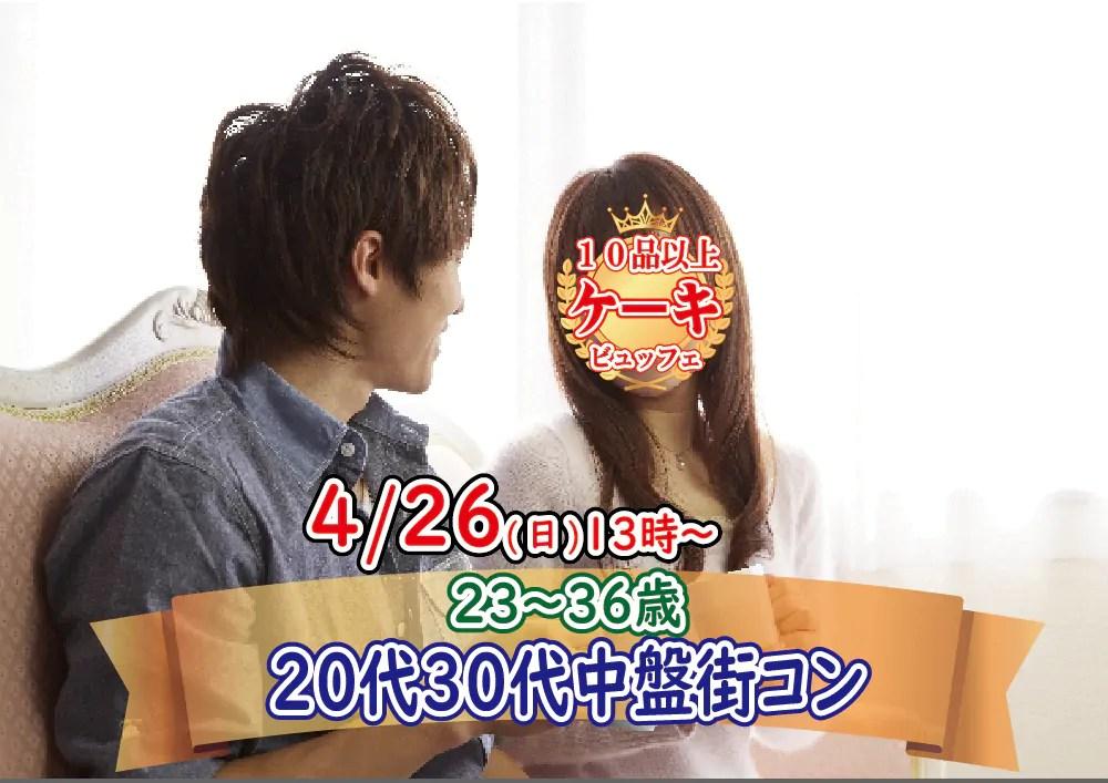 【終了】4月26日(日)13時~【23~36歳】20代30代中盤ケーキビュッフェ街コン