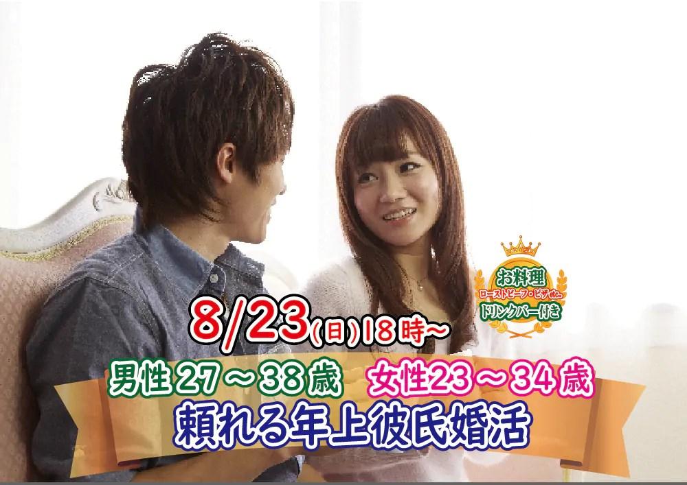 【終了】8月23(日)18時~【男性27~38歳,女性23~34歳】頼れる年上彼氏恋活