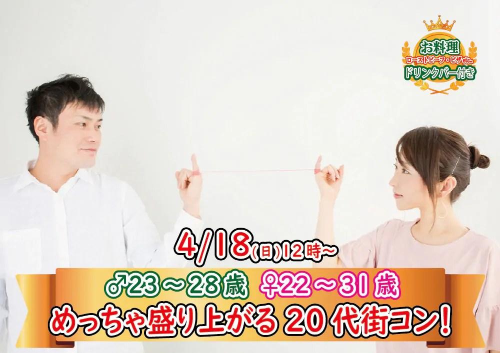 4月18日(日)12時~【男性23~28歳、女性22~31歳】めっちゃ盛り上がる20代街コン!