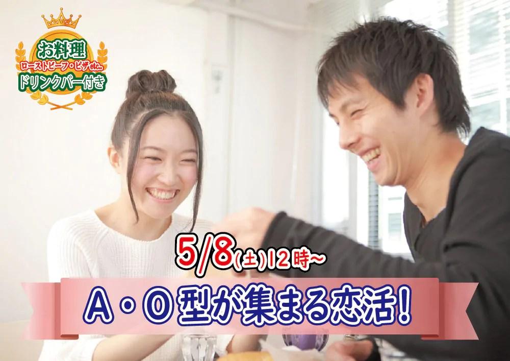 【終了】5月8日(土)12時~相性の良い異性が集まりやすい!A・O型が集まる恋活!