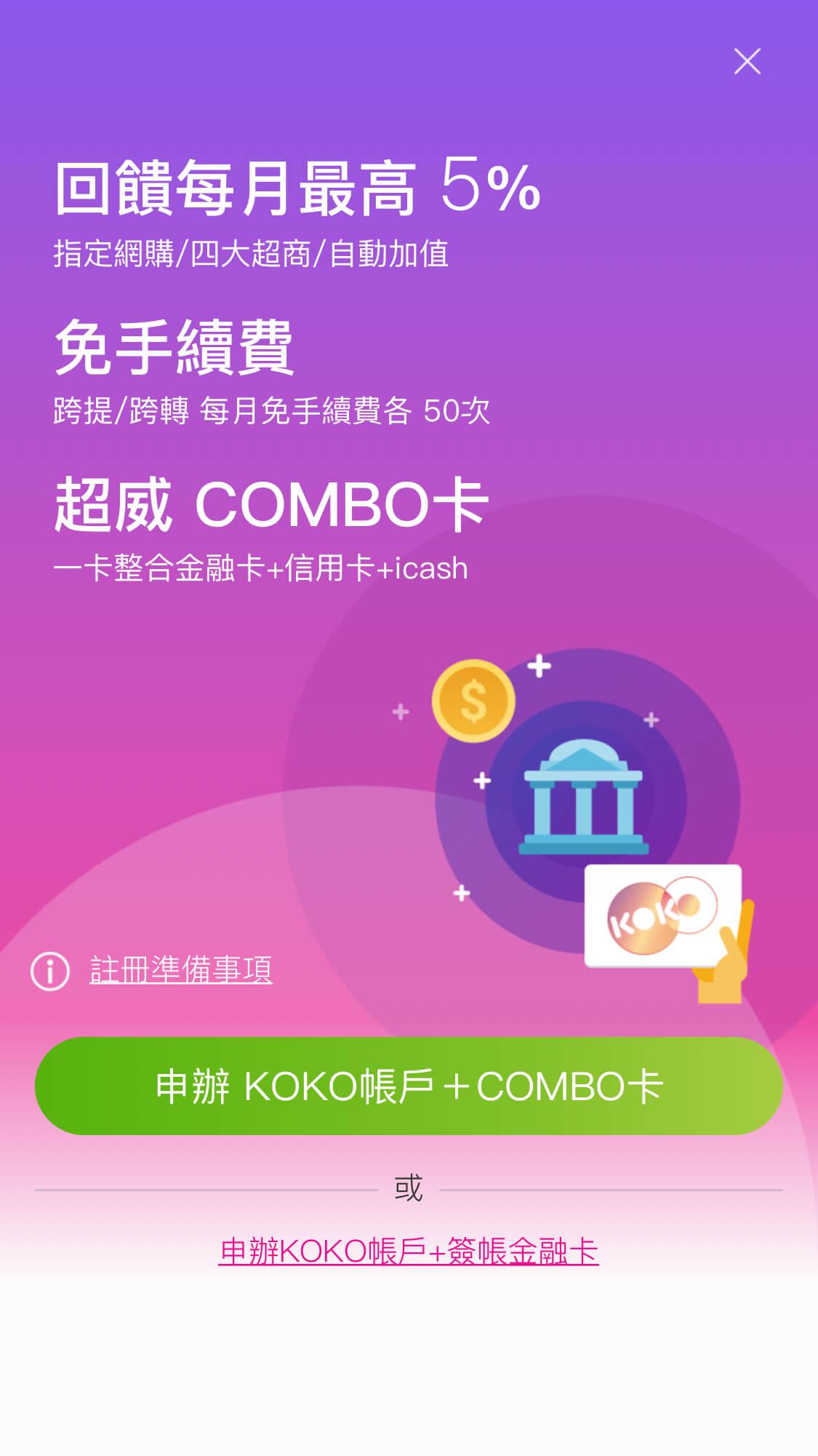 KOKO 數位銀行 - 成就你偉大的小事