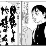 書道漫画「とめはねっ!」全14巻を一気読みした感想→最高じゃねーか