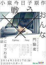 小泉今日子の「戦う女 パンツ篇」とかいうエッセイ