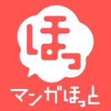 『北斗の拳』が全話無料で読めるマンガアプリ『マンガほっと』を使ってみた感想 | おすすめ作品・ライフ&チケットの貯め方・使い方