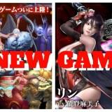 【2021年8月】おすすめ新作ゲーム・RPGアプリ!話題の新作ゲームアプリを月別に紹介