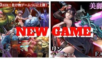 【10月最新】おすすめ新作ゲーム・RPGアプリ!話題の新作ゲームアプリを月別に紹介