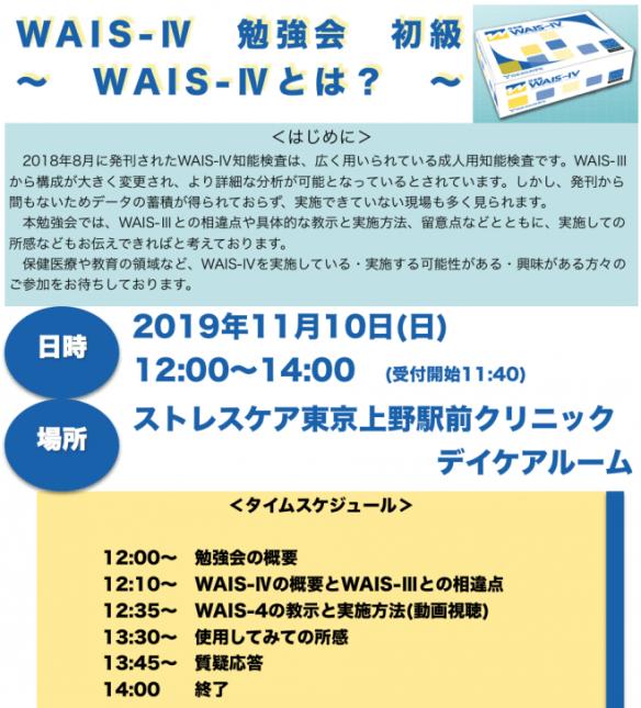第5回 WAIS-Ⅳ  勉強会  初級 〜WAIS-Ⅳとは?〜