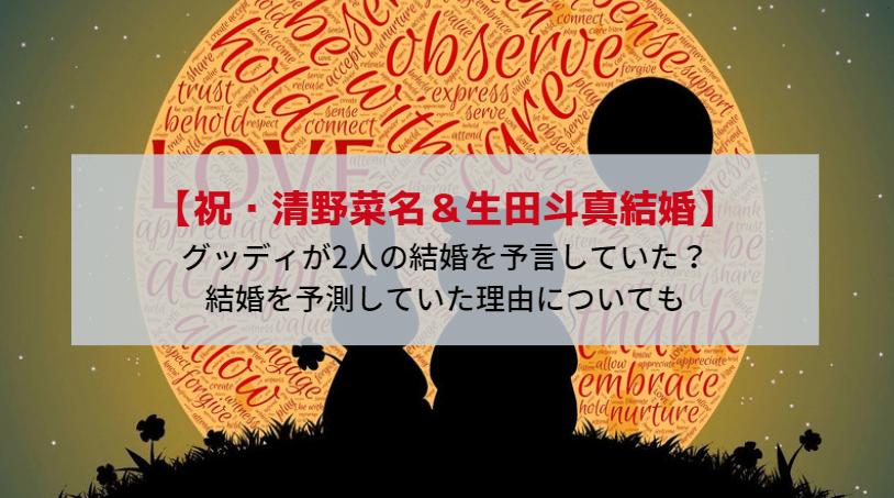 清野菜名と生田斗真が結婚