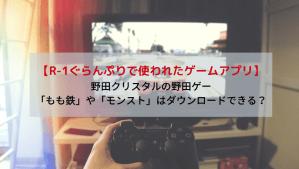 野田ゲーのもも鉄やモンストはダウンロードできる?