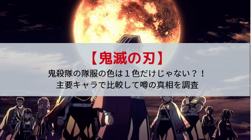 鬼殺隊の隊服(鬼滅の刃))