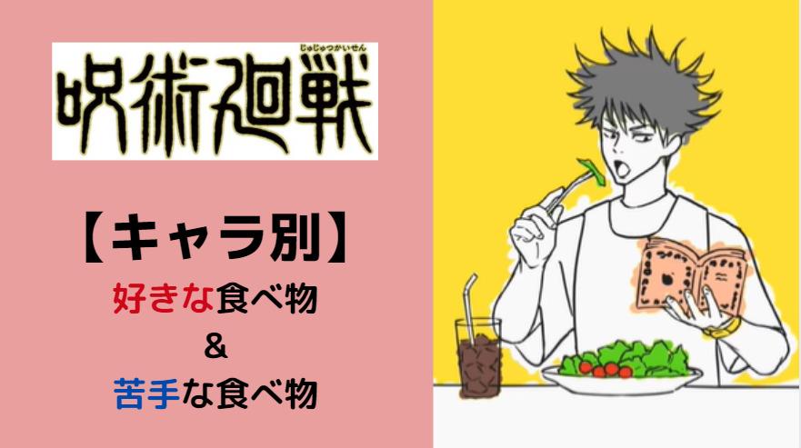 呪術廻戦・各キャラの好きな食べ物・嫌いな食べ物