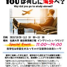 【10月20日】弘前大学総合文化祭 海外留学イベントのお知らせ